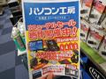BUY MORE秋葉原本店とLEVEL∞HUBが「パソコン工房」としてリニューアルオープン!