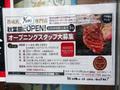 熟成肉ステーキ専門店「ステーキハウス 听(ポンド) 秋葉原店」が8/2(火)にオープン! 8/1追記 OPEN記念キャンペーン&店舗情報を追加