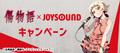 アニメ映画「傷物語」、カラオケ「JOY SOUND」でコラボキャンペーン開催! 応募者全員に描き下ろしの待受画像