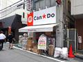 裏通りに100円ショップ「キャンドゥ」がオープン予定 「ORANGE Tokyo」跡地 7/28追記 7/30(土)にオープン