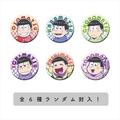 avex pictures、コミケで「おそ松さん」「キンプリ」「双星の陰陽師」のグッズを販売! 購入者に特製ビニールショッパー