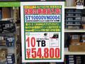 容量10TBのNAS向けHDD「ST10000VN0004」がSeagateから!