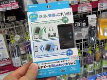 送受信切替対応のBluetoothサウンドレシーバー「どれで~もBluetooth Ver.2」がセンチュリーから!