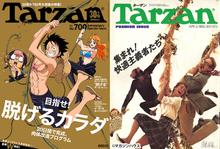 アニメ映画「ONE PIECE FILM GOLD」、雑誌「Tarzan」とコラボ! 創刊号表紙のオマージュ、描き下ろしイラスト多数の特集も