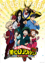 TVアニメ「僕のヒーローアカデミア」、イベントビジュアル公開! 8人のキャラクターがパーティールックに