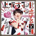 上坂すみれ、ニューシングル「恋する図形(cubic futurismo)」のMVが解禁に! インスタグラム連動