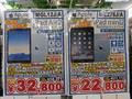 【アキバこぼれ話】「iPad Air2」と「iPad mini2」の中古品が特価販売中 実売32,800円と22,800円