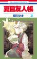 秋アニメ「夏目友人帳 伍」、キービジュアル解禁! OPはササノマリイ、EDはAimerが担当!