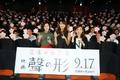 アニメ映画「聲の形」、完成披露上映会開催! ヒロイン役の早見沙織らが作品の見どころについて語る
