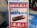 PlextorブランドのNVMe SSD「M8Pe」が27日から発売に! 256GBモデルで約1.3万円