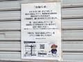 秋葉原・裏通りのラーメン屋「東京らあめんタワー 秋葉原電気街店」が8月31日で閉店