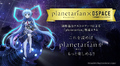 アニメ映画「planetarian~星の人~」、公開記念キャンペーンを実施! 「~ちいさなほしのゆめ~」生原画がもらえるチャンス