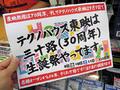 【アキバこぼれ話】テクノハウス東映が9月9日で開店30周年 今週末は記念セールを実施