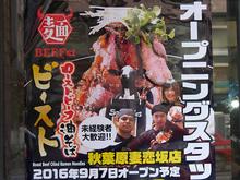 油そば屋「ローストビーフ油そば ビースト 秋葉原妻恋坂店」、9月7日にオープン!