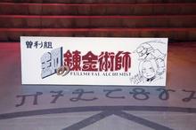 実写映画版「鋼の錬金術師」、ついにクランクアップ! 原作者・荒川弘も撮影現場を見学