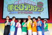 TVアニメ「僕のヒーローアカデミア」、スペシャルイベント開催! 山下大輝、三宅健太らメインキャストが第1期を振り返る