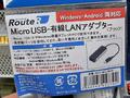タブレット向けのmicroUSB-有線LANアダプタ ルートアール「RCG-MULA02B」が販売中