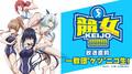 秋アニメ「競女!!!!!!!!」、放送直前ニコ生を本日配信! 先行映像公開のほかキャスト陣による対決コーナーも