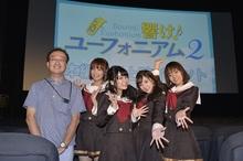 秋アニメ「響け!ユーフォニアム2」、メインキャスト4人が登壇の先行上映会レポート到着! PV第2弾も解禁に