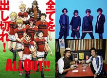 秋アニメ「ALL OUT!!」、主題歌アーティスト&第2弾PV発表!  EDはスキマスイッチの名曲「全力少年」を奥田民生がアレンジ