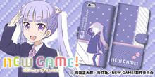 「NEW GAME!」より、手帳型スマートフォンケースが登場! CROSSクラウドファンディングで申込受付中