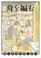 秋アニメ「舟を編む」、新キービジュアル公開! 雲田はるこによるコミカライズの試し読みができるアニメスタートガイドの配布も