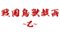 秋アニメ「戦国鳥獣戯画~甲~」、2017年1月より第2期放送決定! タイトルは「戦国鳥獣戯画~乙~」