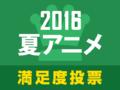 あにぽた「2016夏アニメ満足度人気投票」結果発表! 終盤の激しいデッドヒートを制したのは「ラブライブ!サンシャイン!!」
