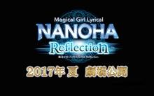 「魔法少女リリカルなのは Reflection」、2017年夏公開! 「The MOVIE 2nd A's」以来5年ぶりとなる劇場アニメ