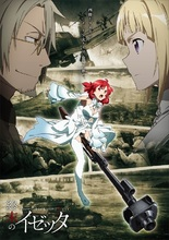 秋アニメ「終末のイゼッタ」、ヨコカル祭にて上映会開催! イゼッタのライフルのモチーフ「シモノフ PTRS1941」の展示も