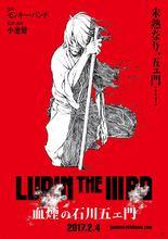 アニメ映画「LUPIN THE IIIRD 血煙の石川五ェ門」、アフレコレポート到着! 石川五ェ門役の浪川大輔らのコメントも