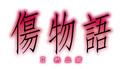 アニメ映画「傷物語〈II熱血篇〉」、Blu-ray/DVDは12月21日発売! 発売告知CMも公開に