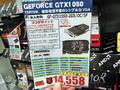 補助電源不要&OC仕様のGTX 1050ビデオカード「GF-GTX1050-2GB/OC/SF」が玄人志向から!