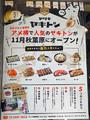 昼はとりわさ丼/夜はヤキトンが楽しめる「ヤリキ秋葉原店」が11月上旬OPEN! 11/17追記 15日(火)より営業中
