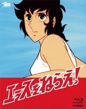 スポーツアニメの金字塔「エースをねらえ!」「新・エースをねらえ!」がBD-BOXで登場! 大ファン・庵野秀明のコメントも到着