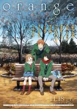 アニメ映画「orange -未来-」、コブクロが歌う映画主題歌「未来」を使用した特報第2弾を解禁!