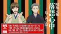 冬アニメ「昭和元禄落語心中  -助六再び篇-」、放送情報を発表!