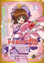 アニメ映画「劇場版カートキャプターさくら」、特典付きムビチケカードを12月3日より発売! 劇場予告PVも公開に
