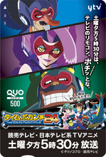 TVアニメ「タイムボカン24」の限定QUOカードを5名様にプレゼント! あにぽた内作品ページでヒトコト投稿しよう