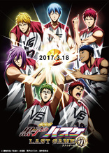 アニメ映画「黒子のバスケ LAST GAME」、2017年3月18日公開! 12月3日より劇場限定特典第1弾付き前売り券も発売に