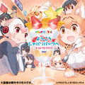 冬アニメ「けものフレンズ」、放送情報を発表! メインキャスト陣が歌うOPテーマは2017年2月8日発売