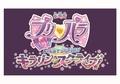 「劇場版プリパラ み~んなでかがやけ!キラリン☆スターライブ!」、特報映像解禁! おなじみ分岐パートも健在