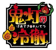 アニメ「鬼灯の冷徹」、新プロジェクト始動! 第1弾として新作OAD発売決定