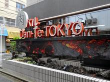 肉バル「肉Kitchen Dan-Te TOKYO」が末広町駅近くに11月25日(金)OPEN! 11/26追記 25日11時OPEN 写真を追加
