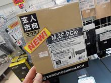 冷却ファン付きM.2 SSD用PCIe x4変換ボード「M.2F-PCIE」が玄人志向から!