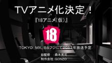スマホゲーム「【18】キミト ツナガル パズル」、TVアニメ化! 監修・森本晃司×制作・GONZOで2017年放送予定