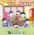 TVアニメ「おそ松さん」、新ドラマCDのビジュアル公開! 今回のテーマは「六つ子たちの日常風景」