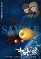 アニメ「宇宙戦艦ヤマト2202 愛の戦士たち」より、前売券情報発表! 特典は「さらば宇宙戦艦ヤマト」のオマージュポスター
