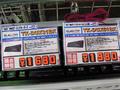 アキバ特価情報(2016年12月7日~12月11日)