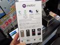 機能拡張に対応したMotorola製スマホ「Moto Z」の国内版が販売中
